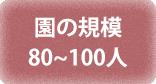 園の規模80~100人