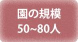 園の規模50~80人