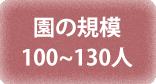 園の規模100~130人