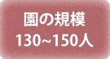 園の規模130~150人